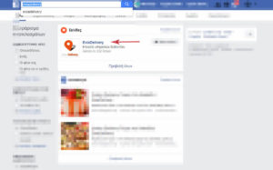 eviadelivery facebook page χαλκιδα